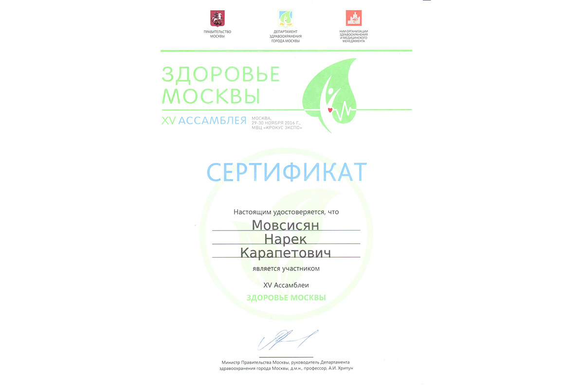 Movsisyan diplom 1