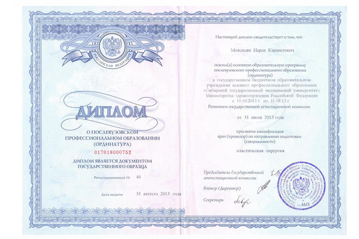 Movsisyan diplom 2