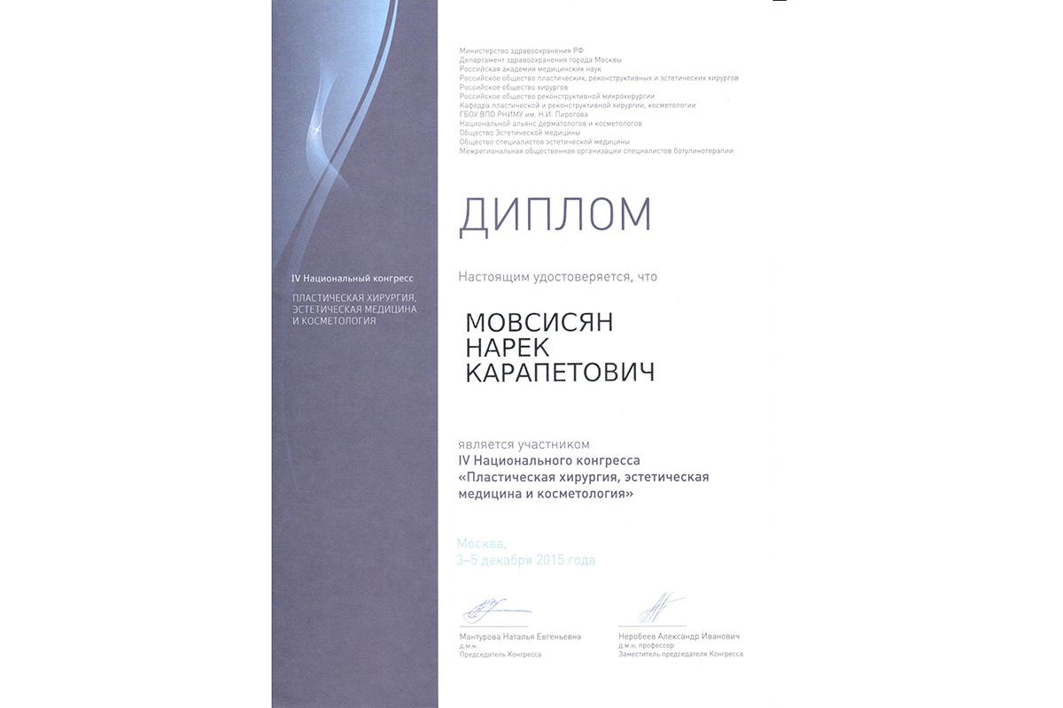 Movsisyan diplom 7